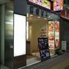 GAB cafe(ギャブ カフェ)@町田 クラシックフレンチトースト