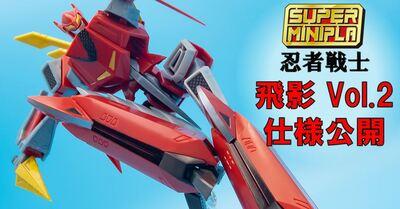 【仕様大公開!】スーパーミニプラ 『忍者戦士 飛影Vol.2』【予約受付中!】