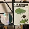 【中国語検定#001】6月27日実施の2級を申し込みました 〜 歌の成果を検証します
