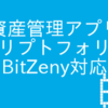 クリプトフォリオがクリプトブリッジに対応したのでBitZenyを追加できるようになりました。