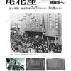 奈良で愛された劇場の一端を紹介【奈良市史料保存館「企画展示 尾花座-芝居小屋から映画館へ-」】(奈良市)