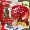 神戸屋 りんごのクイニーアマン 食べてみた