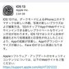 iOS13とwatchOS6が配信開始【更新】