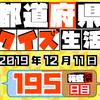 【都道府県クイズ】第195回(問題&解説)2019年12月11日