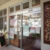 「さくら食堂」(名護市営市場2F)で味噌汁定 600円 (随時更新) #LocalGuides