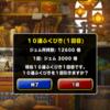 ピックアップセレクション10連した結果!