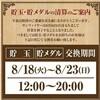 神奈川県海老名市 ジャパンニューアルファサンファイヤーが8月16日に閉店です