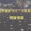 日田、秋のお祭り『日田天領まつり』『千年あかり』情報。