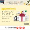 【オシャレごと】韓国コスメ オススメスキンケア①