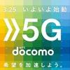 【格安!5G回線が月額+1,000円で使える?】早速契約してきました。