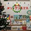 【子ども読書室】クリスマスがやってきました!