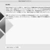 「すぐにできる!」Macにインストールした windows を削除する方法