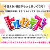 M!LKのメンバ佐野勇斗さん「ヒルナンデス!」金曜シーズンレギュラーに決定