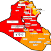 【危険情報】イラクの危険情報【危険レベル継続】