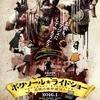 映画感想 - ボクソール★ライドショー 〜恐怖の廃校脱出!〜(2016)