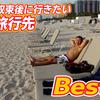【新作公開】プロが厳選!コロナ収束後に行きたい海外旅行先ベスト5