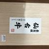 仙台牛 肉のいとう 楽天市場から贈ってみた