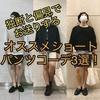 【🔴夏コーデ🔴】オススメショートパンツコーデ3選!