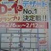 KARATSU D-1グランプリ