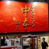 辛さと向き合え!蒙古タンメン中本 品川店にて冷やし味噌 辛さ3倍をいただいた!(166杯目)