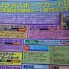 老舗トレカショップ 京王線明大前駅 ジョーズスポーツカード
