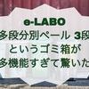 イーラボのゴミ箱 多段分別ペール 3段を買ったら、多機能すぎて驚いた