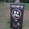 2016.09.03 養命酒健康の森