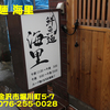 鮮魚麺海里~2017年2月1杯目~