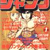 1980年の表紙&連載・読み切り作品を追加しました。
