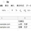Google Apps Script でログインしているユーザごとに表示を変える