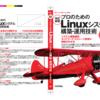 「[改訂新版] プロのためのLinuxシステム構築・運用技術」が発売されます