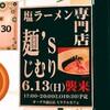 【金沢 無化調 ラーメン】「原初の汐」麺's じむり (オークラ諸江出張店舗)