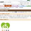 日本全国の各自治体に勢力を伸ばす「親学」