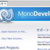 MonoDevelopを新しくしてみた