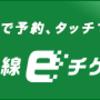 「モバイルSuica特急券」サービス終了とSuicaを利用した新幹線乗車サービス「新幹線eチケットサービス」開始