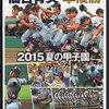 【ネット大炎上】仙台育英の渡部選手が大阪桐蔭ファーストの足を全力で蹴る。実は日本文理戦でも?そして高校野球ラフプレーもまとめてみた。