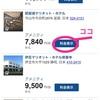 琵琶湖マリオットホテルが格安で3000ボーナス付です
