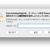 """EvernoteSpotlightは、キーチェーン内の""""Evernote""""に保存されている機密情報を使用しようとしています。(2019/6/29更新)[macOS]"""