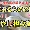 ドレッシングでラーメン?簡単【冷やし担々麺】の作り方。