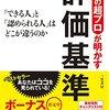 「人事の超プロが明かす評価基準」読みました。(著者:西尾 太 2020年97冊目)