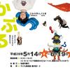ニシハラ★ノリオさん大展覧会は19日まで! アートニュース830