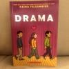 【読書記録】演劇部女子の青春ストーリー『DRAMA』