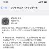 iOS 12.1.2出てた。iPhoneのみ?