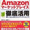 【Amazon】Amazonマーケットプレイスで悪徳業者にはめられたが、やり返したぜ!