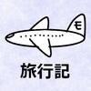 【旅行予定】どこかにマイルで福岡へ!