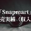 ストックフォトサービス「Snapmart(スナップマート)」の販売実績(収入)まとめ