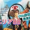 【OVA黎明期の最高傑作】『エリア88』戦場で狂わされてゆく、渇いた男の心🛩