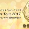 「艦これクラシックコンサート@名古屋」に行ってきた