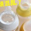 生後2ヶ月、哺乳瓶からミルクを飲まなくなった!?