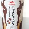 森永ミルクたっぷりコーヒーラテの試飲レビュー